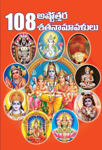 108 అష్టోత్తర శతనామావళులు | 108 Ashtottara Shatanamavalulu | GRANTHANIDHI | MOHANPUBLICATIONS | bhaktipustakalu