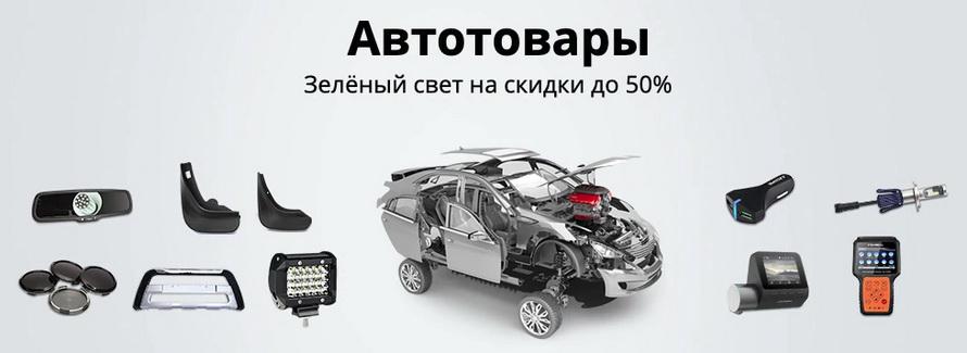 Автотовары: зеленый свет на скидки до 50% подборка автоэлектроника автодекор автотюнинг мотоаксессуары