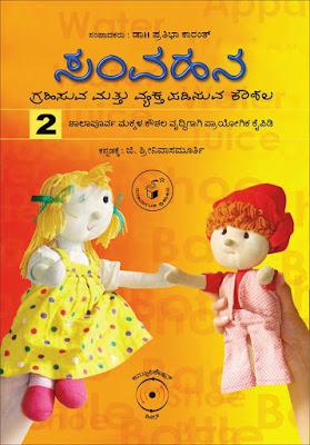 http://www.navakarnatakaonline.com/samvahana-grahisuva-mattu-vyaktapadisuva-koushala-2