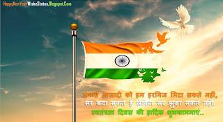 15 August Shayari in Hindi Independence Day