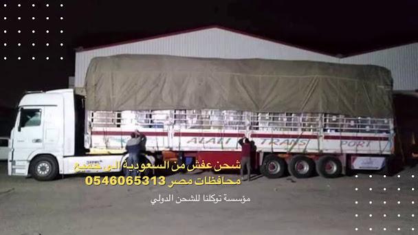 نقل و شحن عفش من الرياض الى مصر 0546065131 أرخص سعر للشحن الدولى فك تغليف ضمان سرعة امان