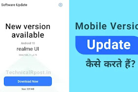 Mobile update kaise kare Hindi – मोबाइल अपडेट कैसे करें