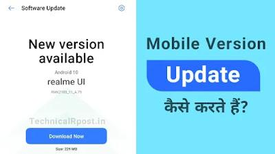 Mobile update kaise kare Hindi – मोबाइल अपडेट कैसे करें, Mobile version upgrade Kaise kare
