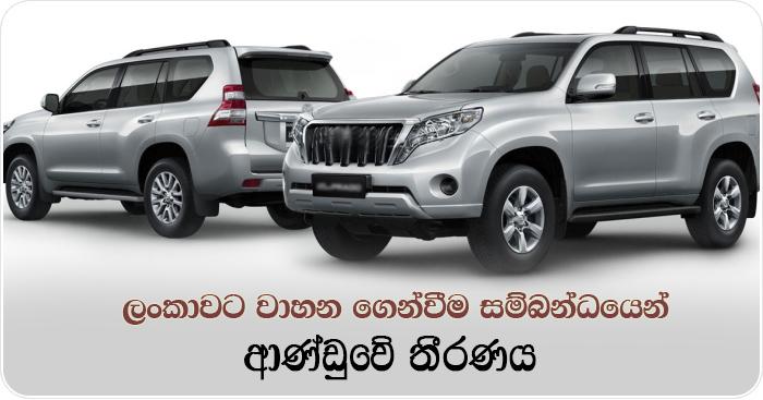 decision about import vehicles