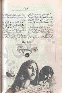 Larkay hamaray ehad ke by Sadia Waheed Alam