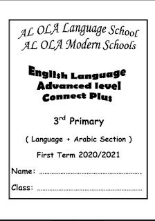 مذكرة لغة انجليزية كونكت بلس 3 الصف الثالث الابتدائى الترم الأول connect PLUS 3 first term