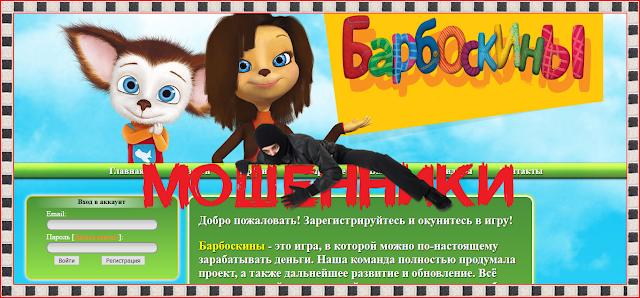 Barboskin.pro - Отзывы, развод, без вложения, сайт платит деньги?
