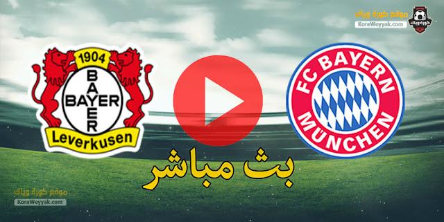 نتيجة مباراة بايرن ميونخ وباير ليفركوزن اليوم 20 ابريل 2021 في الدوري الالماني