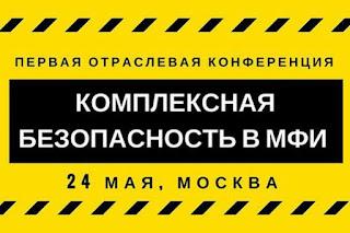 Зарегистрируйтесь на конференцию «Комплексная безопасность в МФИ»