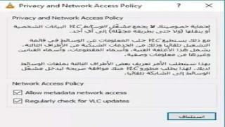 برنامج VLC Media Player لتشغيل الصوت والفيديو