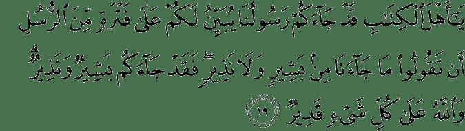 Surat Al-Maidah Ayat 19