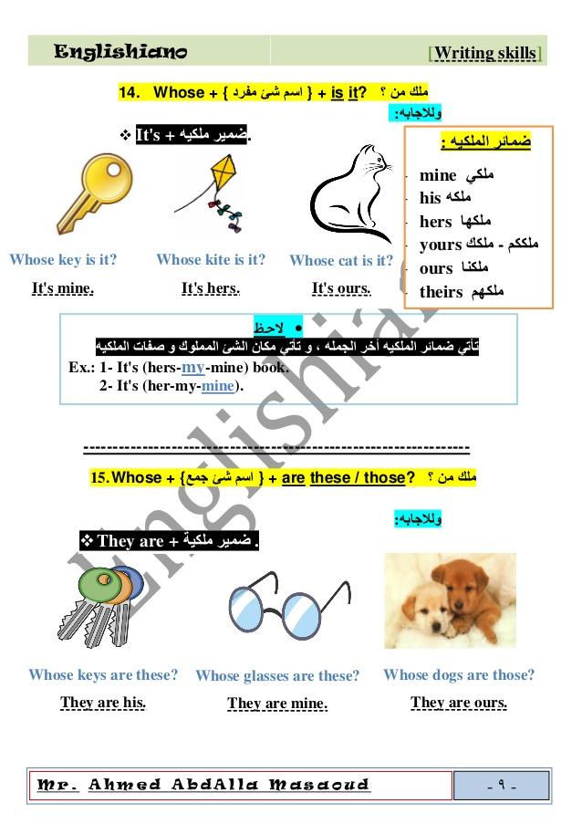 مذكرات مستر همفر pdf تحميل