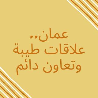 عمان..علاقات طيبة وتعاون دائم