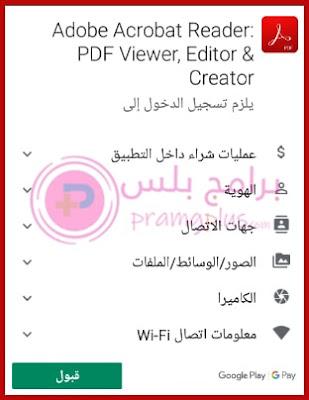اذونات تحميل تطبيق PDF