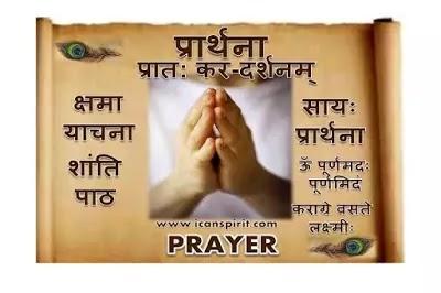 Prayer | School Prarthana in hindi