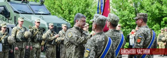 Три бойові бригади ЗСУ отримали почесні найменування
