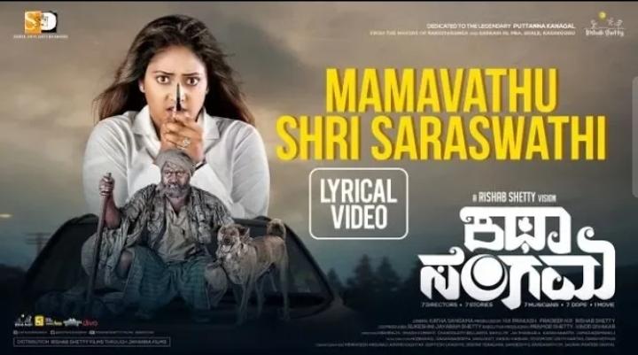 Mamavathu Sri Saraswathi lyrics - Katha Sangama - spider lyrics