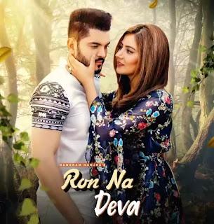 RON NA DEVA Lyrics - Sangram Hanjra