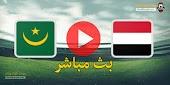 نتيجة مباراة موريتانيا واليمن اليوم 21 يونيو 2021 في كأس العرب
