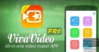 تطبيق VivaVideo Pro : Video Editor  للمونتاج