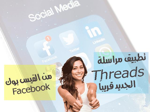 جديد Facebook  تطبيق مراسلة  Threads قريباً