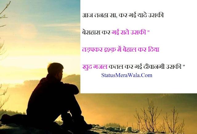sed status, sad status in hindi in one line, sad status in hindi with photo, status on sad mood in hindi, friendship sad status in hindi, heart touching sad status in hindi, sad love status in hindi, आज तनहा सा-कर गई यादे-उसकी बेसहारा कर गई राते उसकी-तड़पकर इश्क़ में बेहाल कर दिया-खुद गजल कतल कर गई दीवानगी उसकी