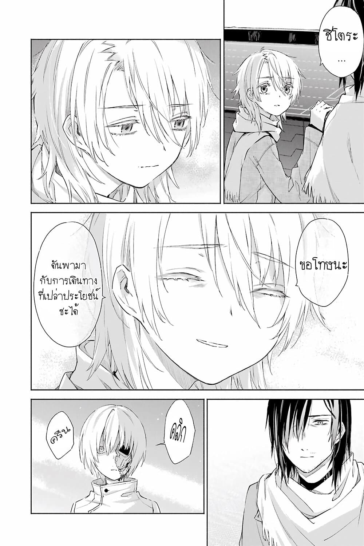 อ่านการ์ตูน Tabi to Gohan to Shuumatsu Sekai ตอนที่ 9 หน้าที่ 30
