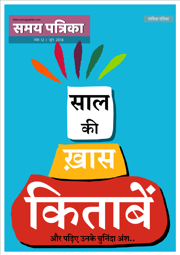 samaypatrika-online-magazine-on-books
