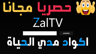 طريقة الحصول على كود zaltv خاص بك مدى الحياة لمشاهدة جميع القنوات المشفرة العربية و الاجنبية والأفلام