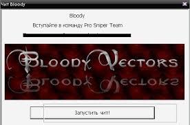 Bloody Vectors для CS-1.6