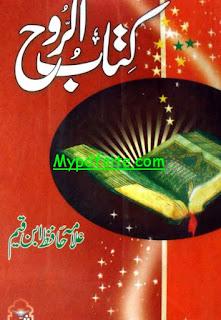 Kitab ul Rooh