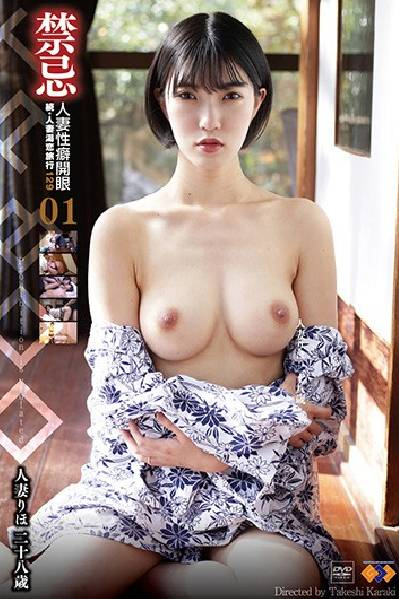 Taboo: A Married Woman Opens Her Eyes To Her Sexual Habits 01 – Continued/Married Woman Hot Water Love Trip 129x GS-2015