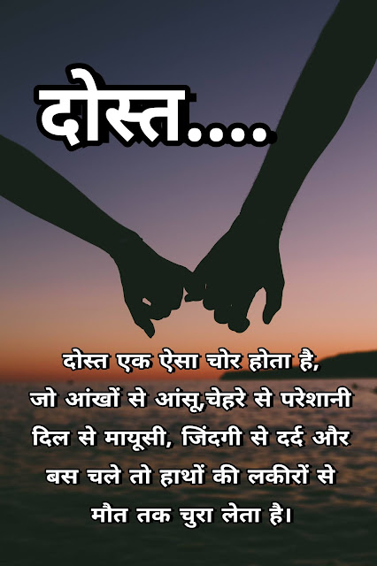 friendship whatsapp status image with hindi status
