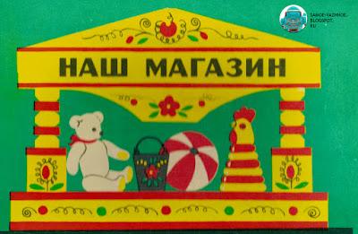 Настольные игры СССР скачать. Игра Наш магазин СССР зелёная коробка крышка обложка игрушки, медведь, мишка, медвежонок, ведро, ведёрко, мяч, мячик, пирамидка, петушок, зелёно-голубой, жёлтый. Наш магазин автор-художник А. Абрамова игра