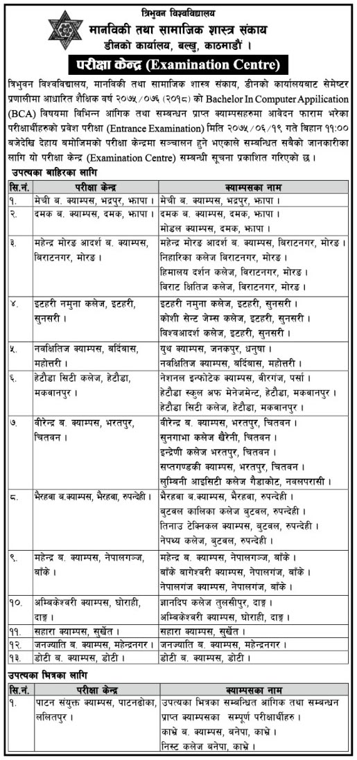 BCA Entrance Exam Center Notice 2075