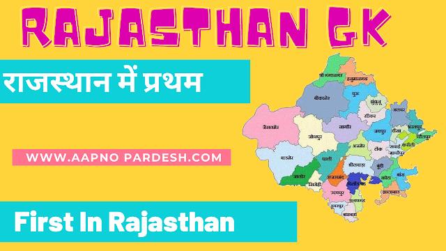 राजस्थान में प्रथम व्यक्ति