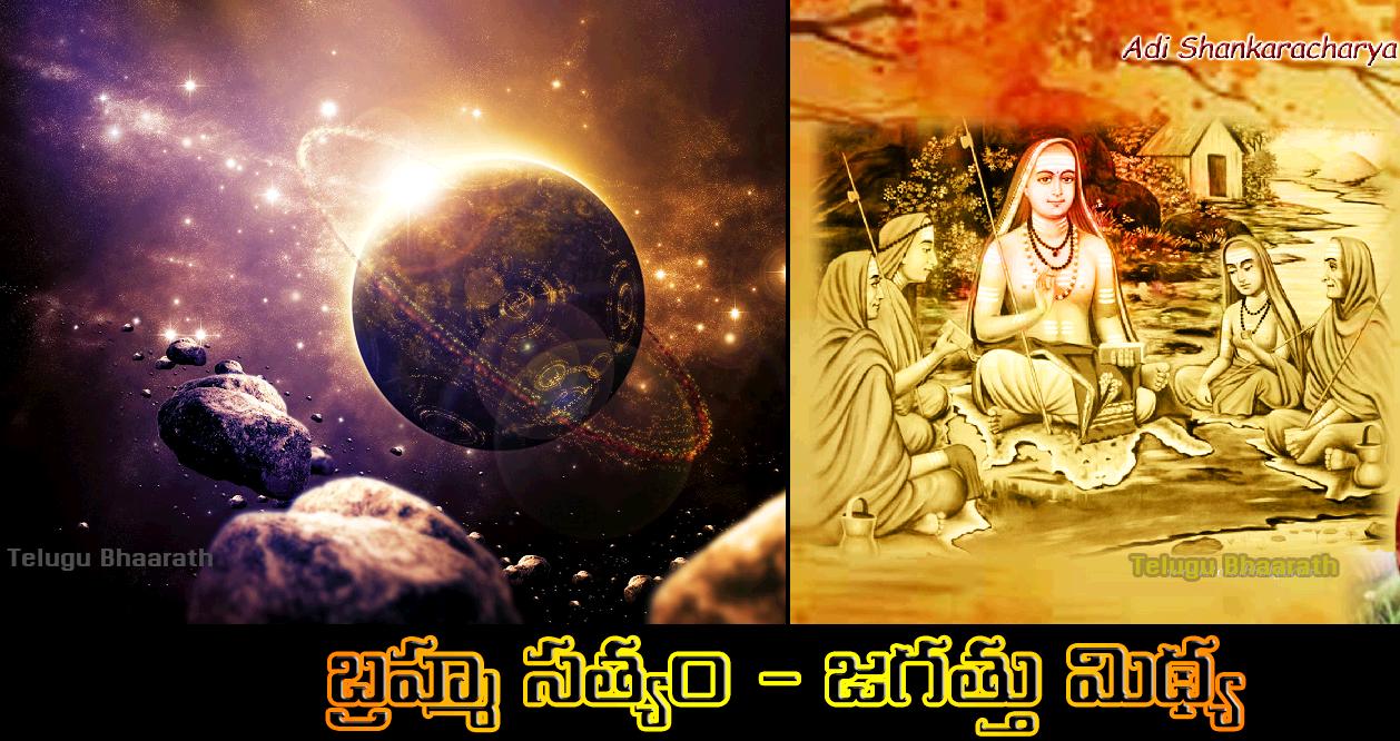 బ్రహ్మ సత్యం - జగత్తు మిథ్య, సైన్సు  - Jagattu, Science