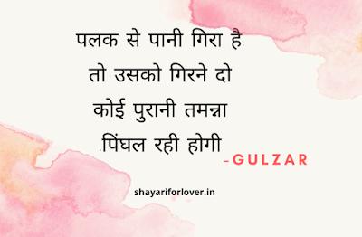 Palak Se Paani Gira hai  To Usko Girne Do,  Koi Purani Tamanna Pighal Rahi Hogi.