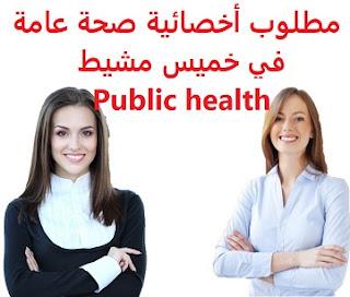 وظائف السعودية مطلوب أخصائية صحة عامة في خميس مشيط Public health