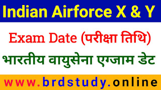 Indian Air Force Exam Dates 2020, indian airforce exam kab hoga