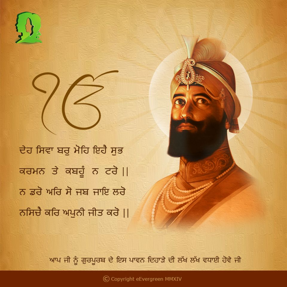 guru gobind singh ji images collection of best guru gobind