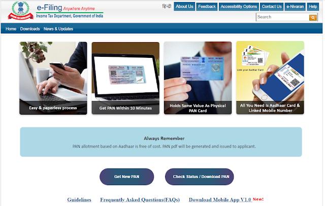 ई-पैन कार्ड (E-PAN Card) क्या है तथा इसे Online कैसे बनवाए?