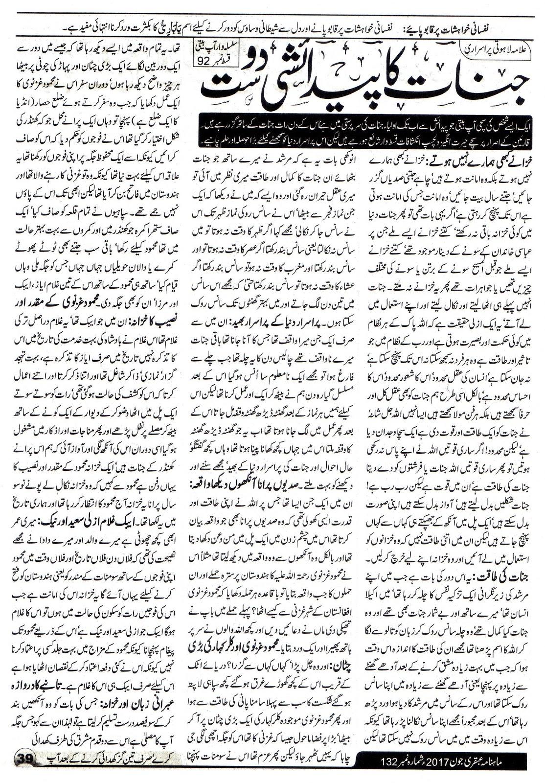 Page 39 Ubqari Magazine June 2017