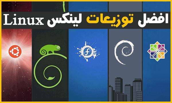أفضل توزيعات لينكس Linux
