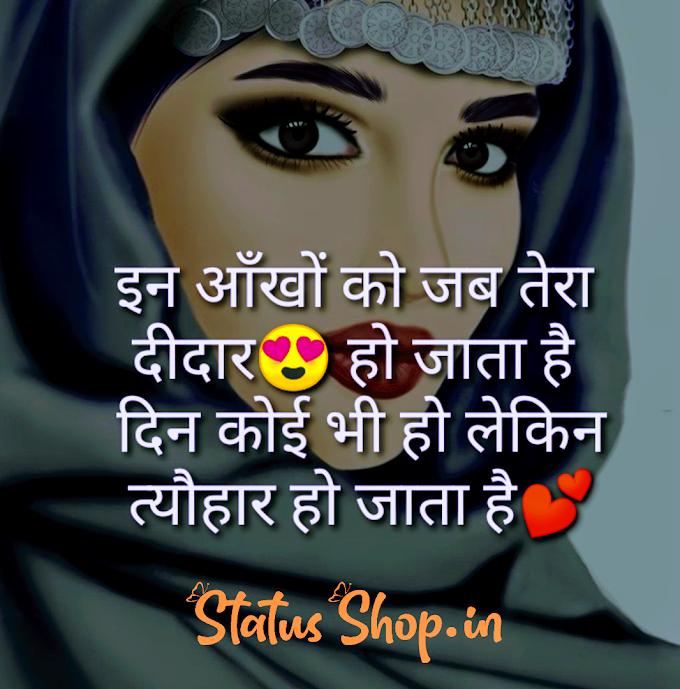 whatsapp love status in hindi for boyfriend | statusshop
