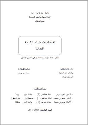 مذكرة ماستر: اختصاصات ضباط الشرطة القضائية PDF