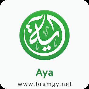 تحميل تطبيق آيه لقراءة القرآن الكريم