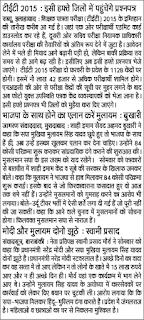 UPTET Uttar Pradesh TET Latest news 2016