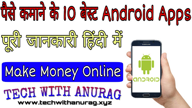 Earn Money By Android App 2019-20