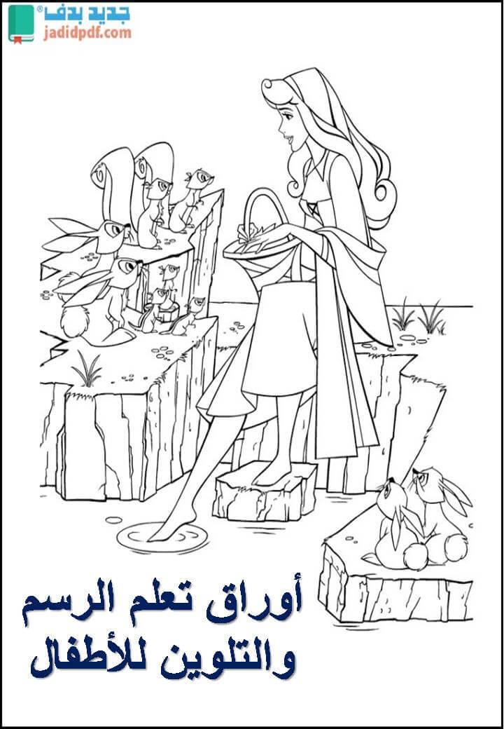 رسومات للتلوين pdf-رسومات تلوين للاطفال pdf-تحميل رسومات للتلوين للاطفال pdf